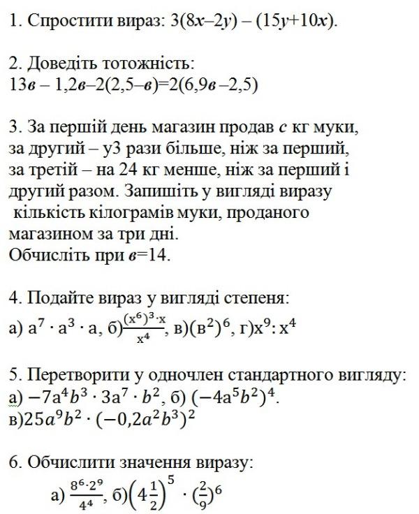 Контрольна робота №2 з алгебри, 7клас. Тотожності Одночлени