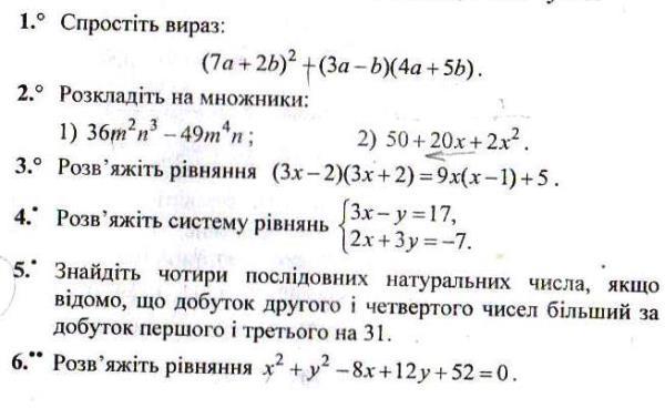 7 клас алгебра. Підсумкова контрольна робота