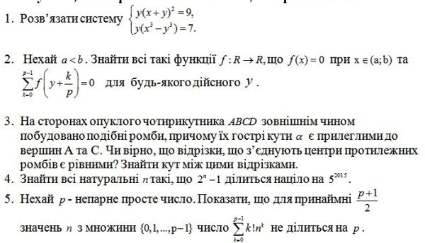 2015. Заочна інтернет олімпіада з математики