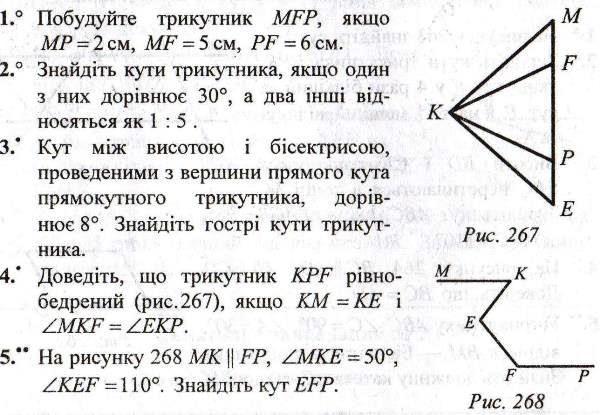 Орієнтовні завдання до діагностичної роботи з геометрії. 8 клас