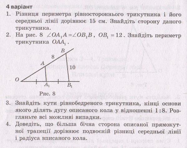 8 клас. До контрольної роботи з геометрії №2