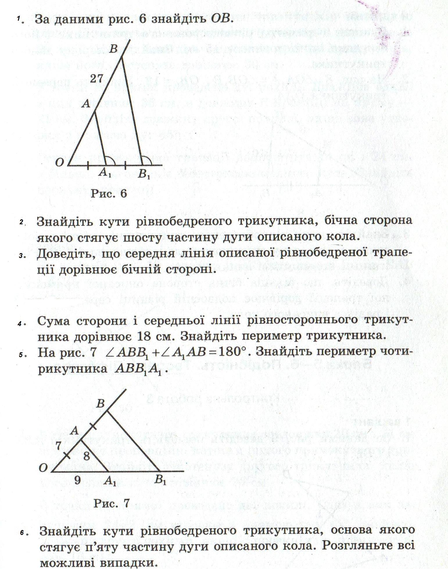 8 клас. Домашня контрольна робота з геометрії № 2