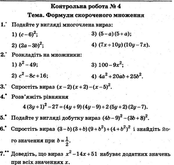 До контрольної роботи з алгебри № 4 - 7 клас