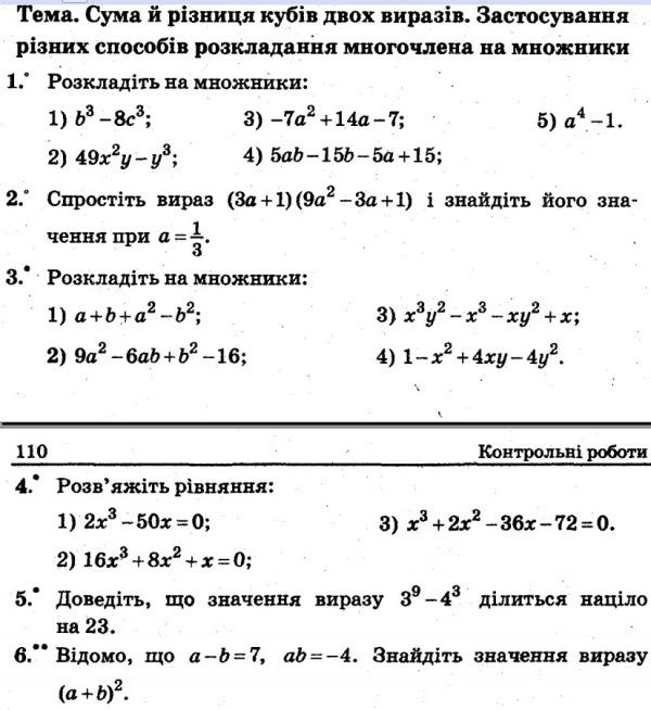 Алгебра 7 клас. Оріентовний зімст к.р. № 4