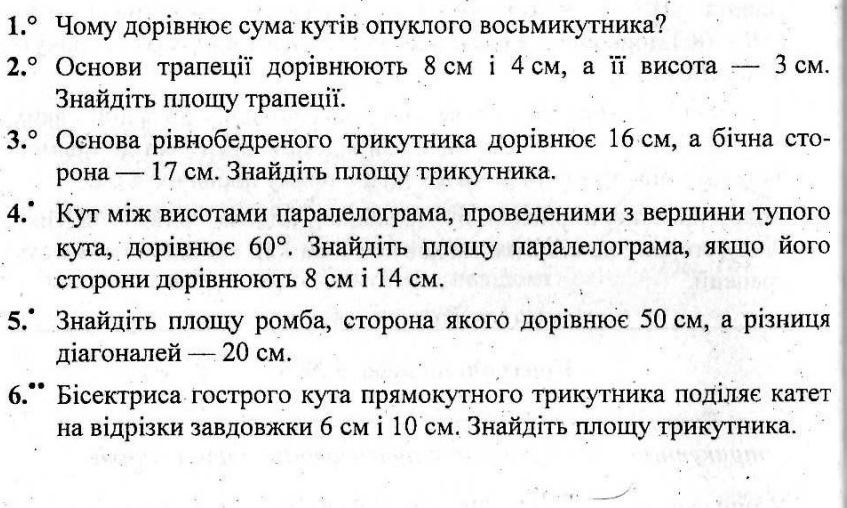геом 8 к.р. ост