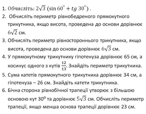 8 клас. геометрія. к.р. 4