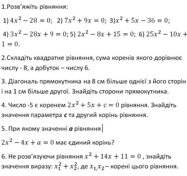 8 клас алгебра. к.р.5