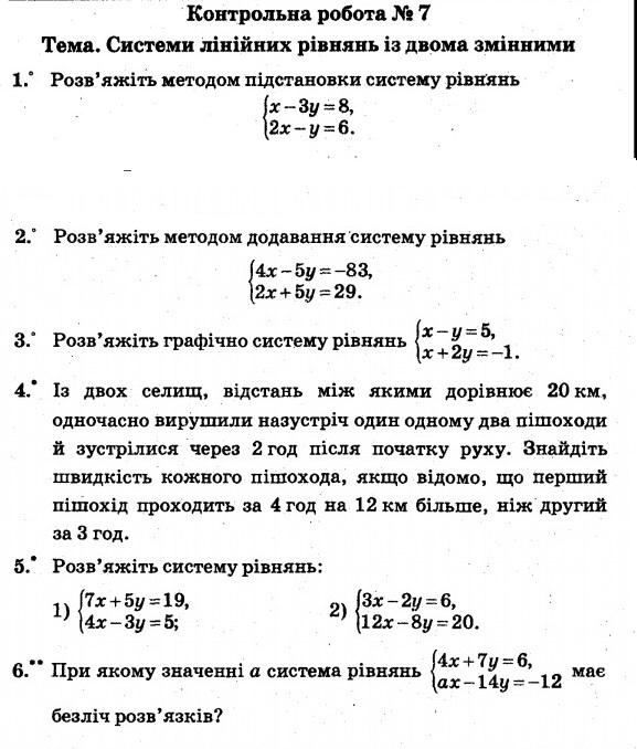 kr7 системи лінійних рівнянь