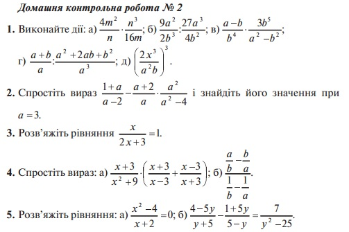 Практична робота № 2 з алгебри 8 клас