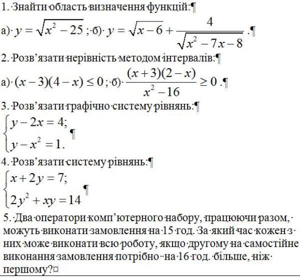 Системи рівнянь. 9 клас